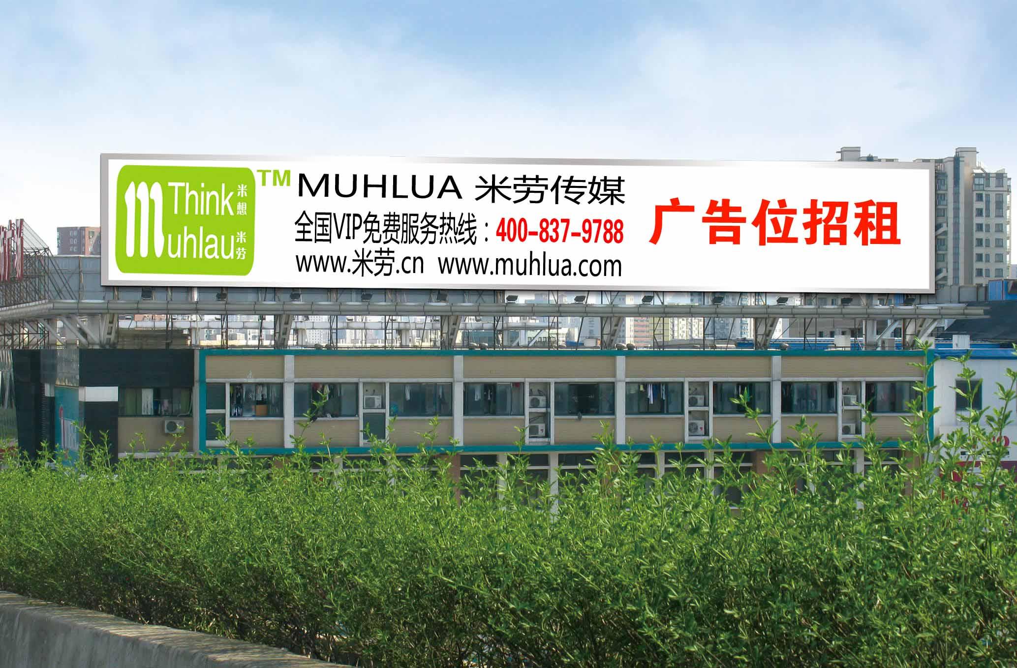 上海楼顶大牌媒体广告