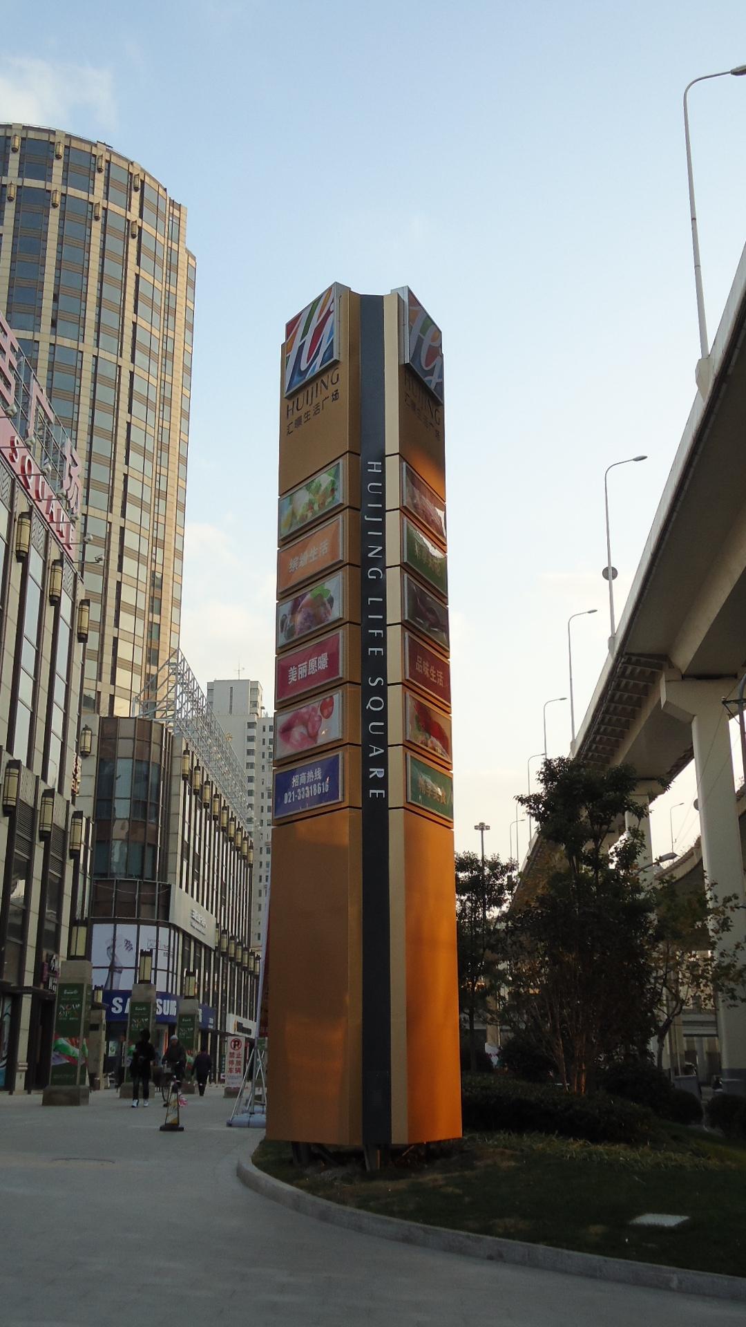 上海精神堡垒设计制作